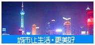 上海酷虎网络总部