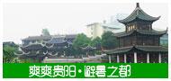 贵州酷虎网络/贵阳酷虎网络/西南地区酷虎网络